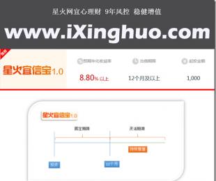 宜信星火理财宜心理财店星火宜信宝1.0全新上线