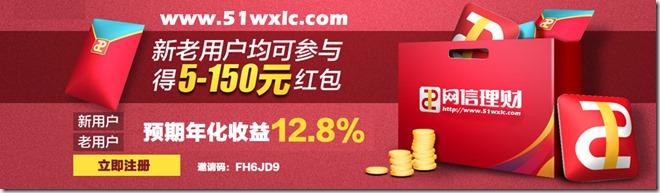 网信理财预期年化收益12.8邀请码FH6JD9