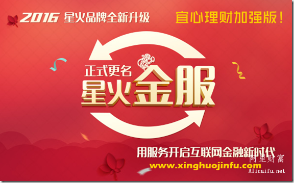 xinghuojinfu_new_version